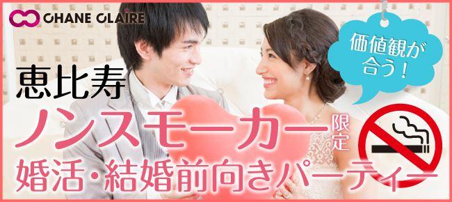 【恵比寿の婚活パーティー・お見合いパーティー】シャンクレール主催 2015年10月17日