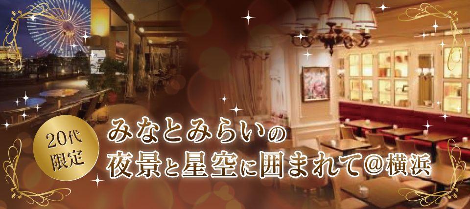 【横浜市内その他のプチ街コン】街コンジャパン主催 2015年10月23日