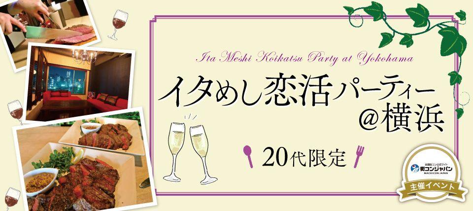 【横浜市内その他の恋活パーティー】街コンジャパン主催 2015年10月26日