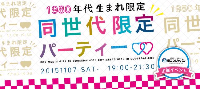 【神戸市内その他の恋活パーティー】街コンジャパン主催 2015年11月7日