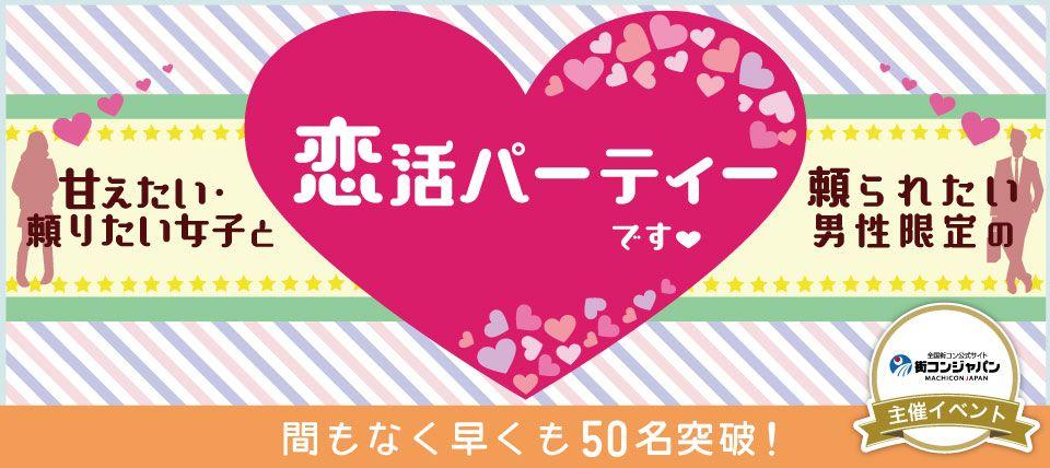 【大宮の恋活パーティー】街コンジャパン主催 2015年10月17日