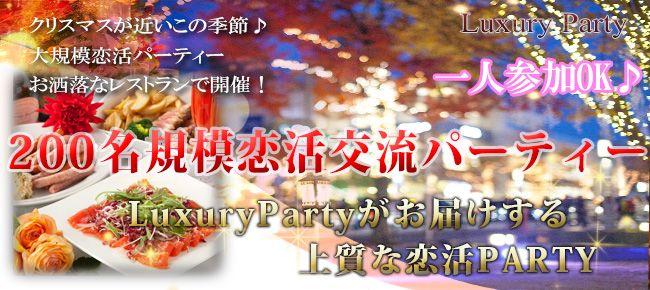 【恵比寿の恋活パーティー】Luxury Party主催 2015年12月19日