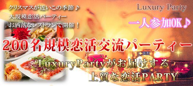 【東京都その他の恋活パーティー】Luxury Party主催 2015年12月20日