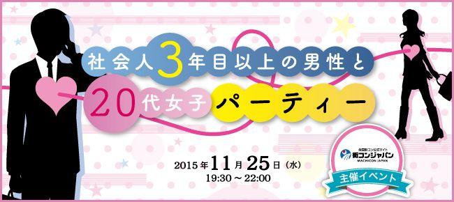【天王寺の恋活パーティー】街コンジャパン主催 2015年11月25日