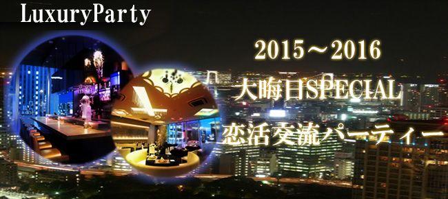 【青山の恋活パーティー】Luxury Party主催 2015年12月31日