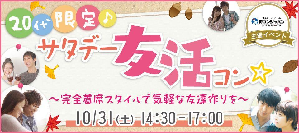 【札幌市内その他のプチ街コン】街コンジャパン主催 2015年10月31日