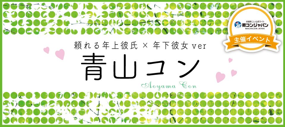 【青山の街コン】街コンジャパン主催 2015年11月3日