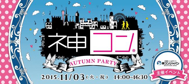 【神戸市内その他の恋活パーティー】街コンジャパン主催 2015年11月3日