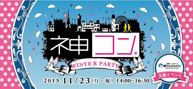 【神戸市内その他の恋活パーティー】街コンジャパン主催 2015年11月23日