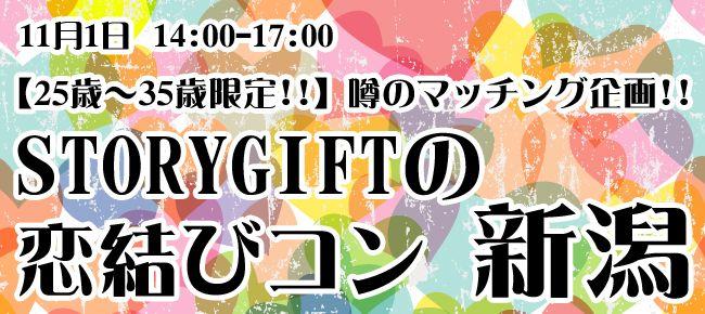 【新潟県その他のプチ街コン】StoryGift主催 2015年11月1日