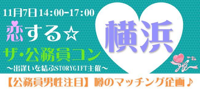 【横浜市内その他のプチ街コン】StoryGift主催 2015年11月7日