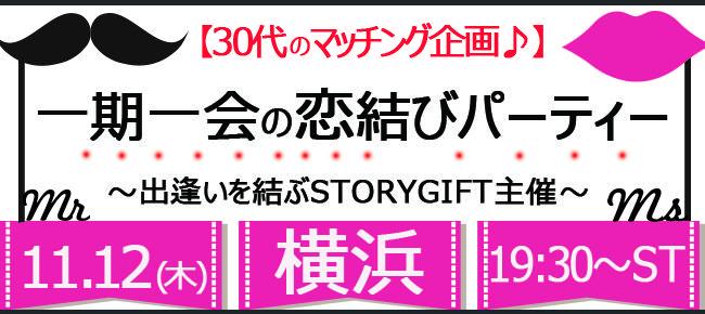 【横浜市内その他の恋活パーティー】StoryGift主催 2015年11月12日