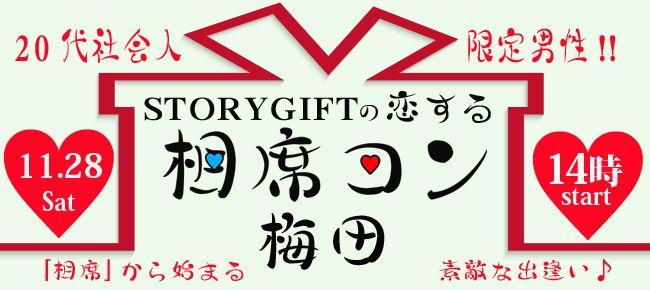 【大阪府その他のプチ街コン】StoryGift主催 2015年11月28日