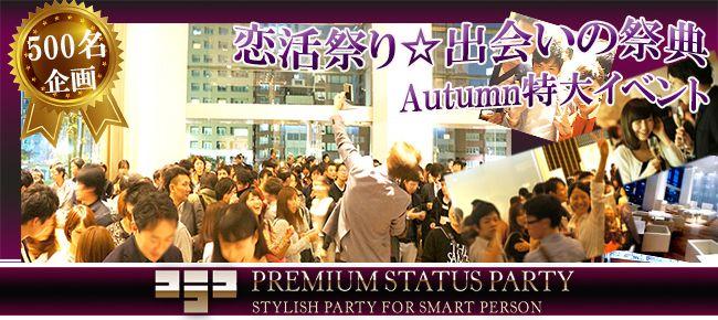 【東京都その他の恋活パーティー】株式会社フュージョンアンドリレーションズ主催 2015年11月22日