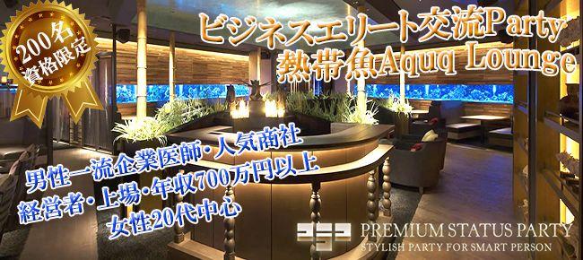 【新宿の恋活パーティー】株式会社フュージョンアンドリレーションズ主催 2015年11月23日