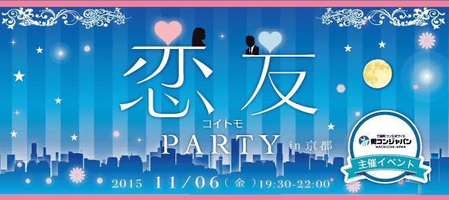 【京都府その他の恋活パーティー】街コンジャパン主催 2015年11月6日