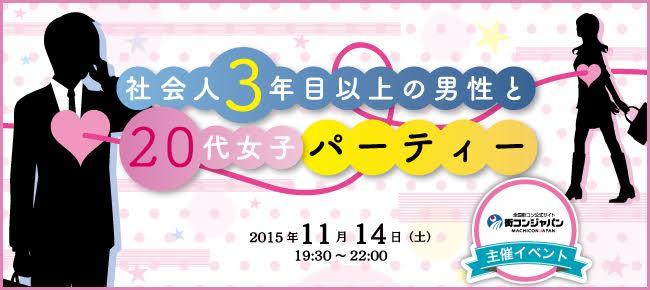 【天王寺の恋活パーティー】街コンジャパン主催 2015年11月14日