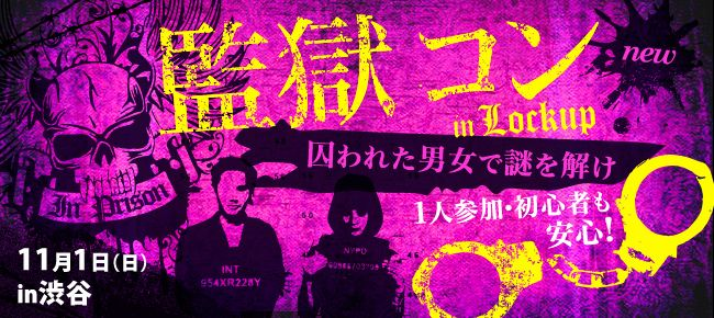 【渋谷のプチ街コン】街コンダイヤモンド主催 2015年11月1日