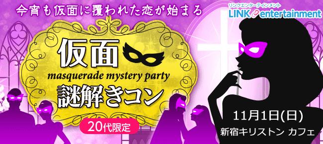 【新宿のプチ街コン】街コンダイヤモンド主催 2015年11月1日