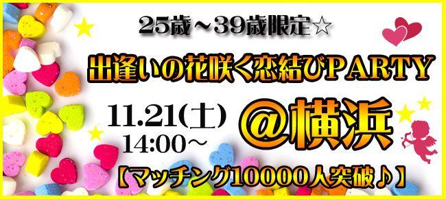 【横浜市内その他の恋活パーティー】StoryGift主催 2015年11月21日