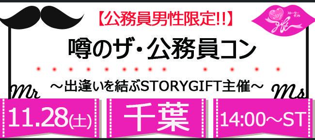 【千葉県その他のプチ街コン】StoryGift主催 2015年11月28日