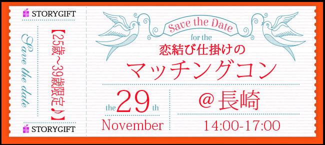 【長崎県その他のプチ街コン】StoryGift主催 2015年11月29日