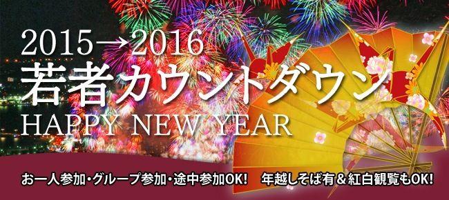 【池袋の恋活パーティー】ドラドラ主催 2015年12月31日