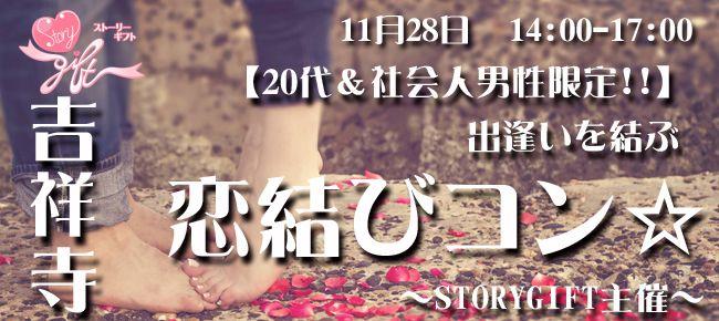 【吉祥寺のプチ街コン】StoryGift主催 2015年11月28日
