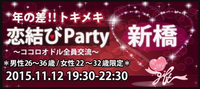 【東京都その他の恋活パーティー】StoryGift主催 2015年11月12日