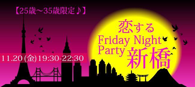 【東京都その他の恋活パーティー】StoryGift主催 2015年11月20日