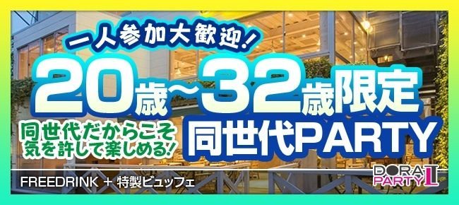 【渋谷の恋活パーティー】ドラドラ主催 2015年12月18日
