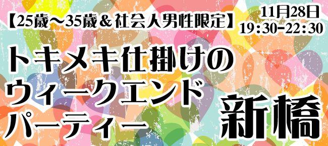 【東京都その他の恋活パーティー】StoryGift主催 2015年11月28日