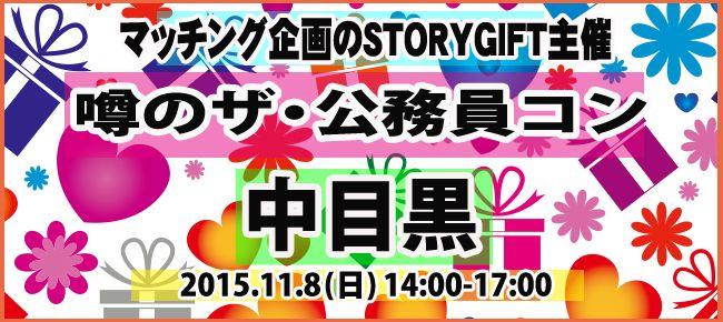 【目黒のプチ街コン】StoryGift主催 2015年11月8日