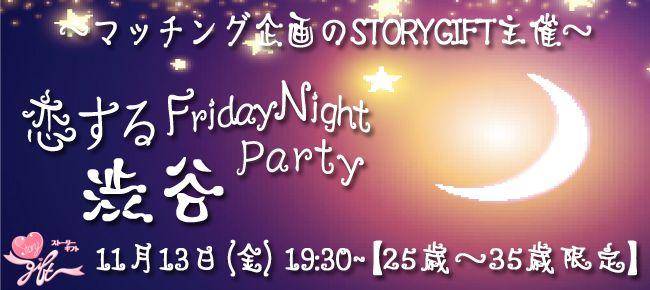 【渋谷の恋活パーティー】StoryGift主催 2015年11月13日