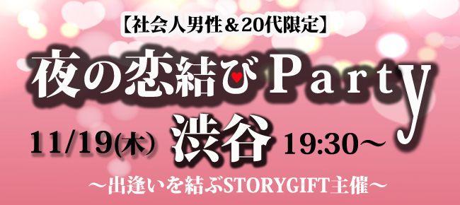 【渋谷の恋活パーティー】StoryGift主催 2015年11月19日