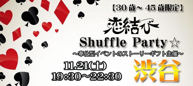 【渋谷の恋活パーティー】StoryGift主催 2015年11月21日