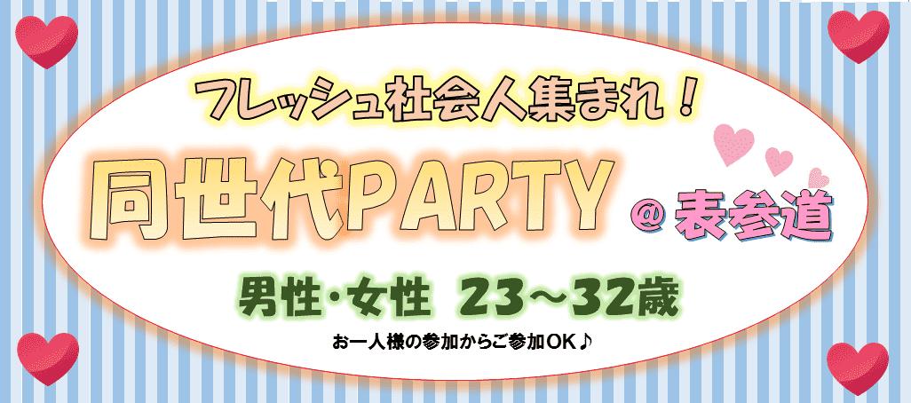 【渋谷の恋活パーティー】株式会社ラヴィ主催 2015年10月17日