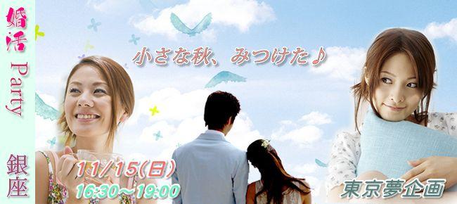 【銀座の婚活パーティー・お見合いパーティー】東京夢企画主催 2015年11月15日