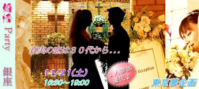 【銀座の婚活パーティー・お見合いパーティー】東京夢企画主催 2015年11月21日