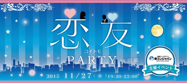 【京都府その他の恋活パーティー】街コンジャパン主催 2015年11月27日