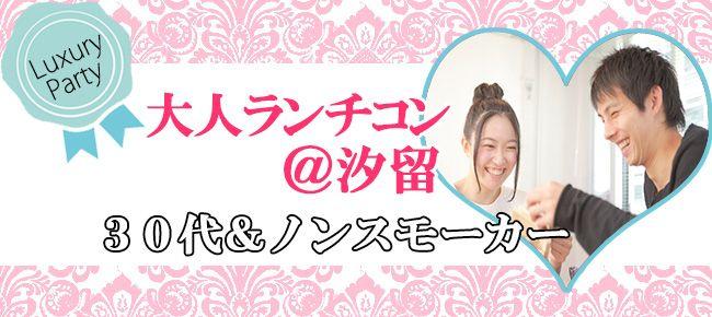 【東京都その他のプチ街コン】Luxury Party主催 2015年12月26日