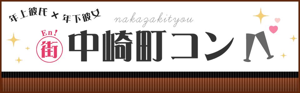 【梅田の街コン】株式会社FAITH主催 2015年10月31日