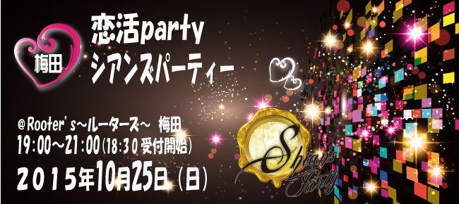 【梅田の恋活パーティー】SHIAN'S PARTY主催 2015年10月25日