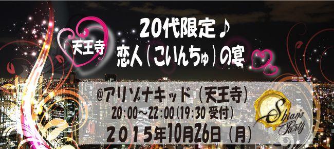 【天王寺の恋活パーティー】SHIAN'S PARTY主催 2015年10月26日