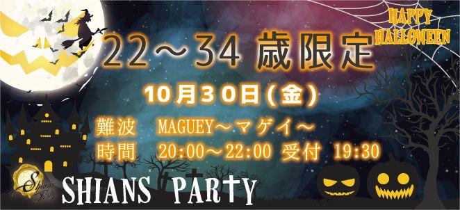 【心斎橋の恋活パーティー】SHIAN'S PARTY主催 2015年10月30日