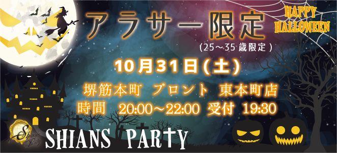 【大阪府その他の恋活パーティー】SHIAN'S PARTY主催 2015年10月31日