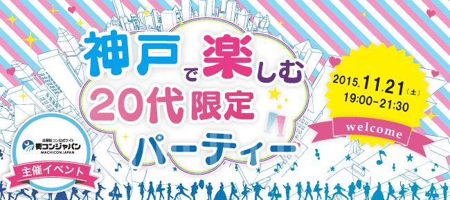 【神戸市内その他の恋活パーティー】街コンジャパン主催 2015年11月21日