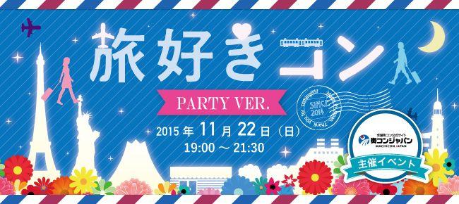 【天王寺の恋活パーティー】街コンジャパン主催 2015年11月22日