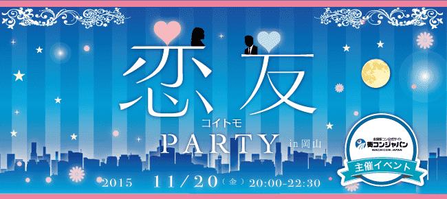 【岡山県その他の恋活パーティー】街コンジャパン主催 2015年11月20日