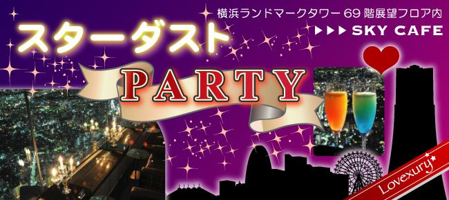 【横浜市内その他の恋活パーティー】ラブジュアリー主催 2015年12月13日